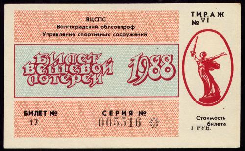 РФ ФУТБОЛЬНАЯ ЛОТЕРЕЯ ВОЛГОГРАД VI ТИРАЖ 1 РУБЛЬ 1988