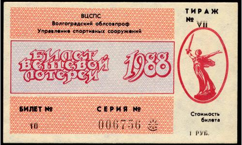 РФ ФУТБОЛЬНАЯ ЛОТЕРЕЯ ВОЛГОГРАД VII ТИРАЖ 1 РУБЛЬ 1988