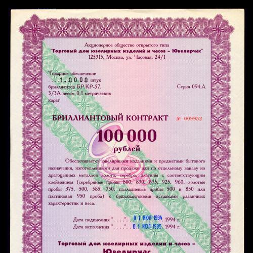 РОССИЯ ГОЗНАК АКЦИЯ ТОРГОВЫЙ ДОМ ЮВЕЛИРЧАС БРИЛЛИАНТОВЫЙ КОНТРАКТ 100000 РУБЛЕЙ 1994