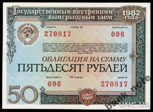 СССР ГОСУДАРСТВЕННЫЙ ВНУТРЕННИЙ ВЫИГРЫШНЫЙ ЗАЕМ ОБЛИГАЦИЯ 50 РУБЛЕЙ 1982