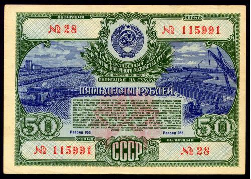 СССР ГОЗНАК ГОСУДАРСТВЕННЫЙ ЗАЕМ РАЗВИТИЯ НАРОДНОГО ХОЗЯЙСТВА ОБЛИГАЦИЯ 50 РУБЛЕЙ 1951 № 115991 aUnc