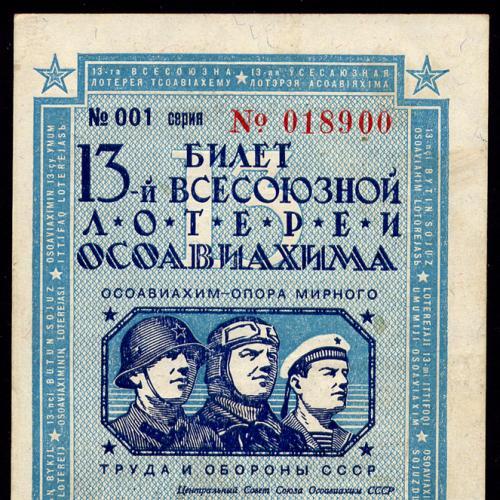 СССР ОСОАВИАХИМ 13 ЛОТЕРЕЯ 1 РУБЛЬ 1939 РАЗРЯД VIII № 018900 № 001 XF