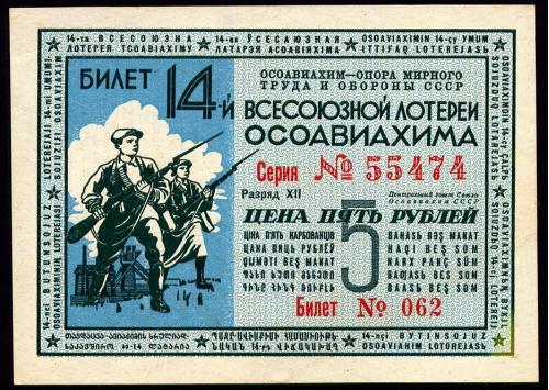 СССР ОСОАВИАХИМ 14 ЛОТЕРЕЯ 5 РУБЛЕЙ 1940 РАЗРЯД XII № 062 № 55474 Unc