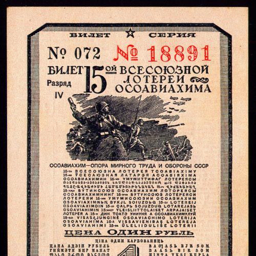 СССР ОСОАВИАХИМ 15 ЛОТЕРЕЯ 1 РУБЛЬ РАЗРЯД IV 1941 № 072 № 18891 Unc
