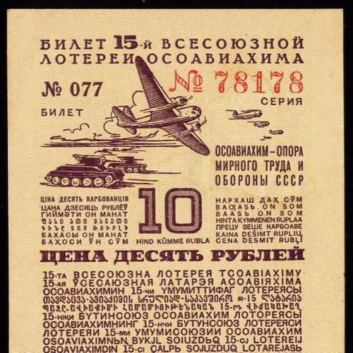 СССР ОСОАВИАХИМ 15 ЛОТЕРЕЯ 10 РУБЛЕЙ 1941 РАЗРЯД XV № 077 № 78178 Unc