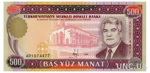 ТУРКМЕНИСТАН 7b TURKMENISTAN 500 MANAT 1995 Unc