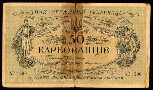 УКРАИНА 5a ЦЕНТРАЛЬНАЯ РАДА КИЕВ 50 КАРБОВАНЦІВ (1918) АК I 200