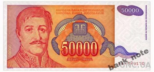 ЮГОСЛАВИЯ 142 YUGOSLAVIA 50000 DINARA 1994 Unc