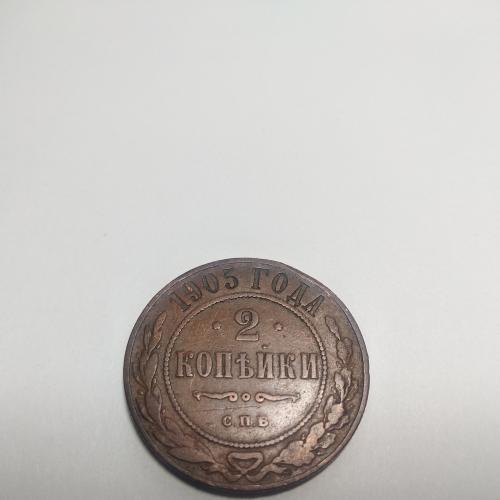 2 монеты 1905 года
