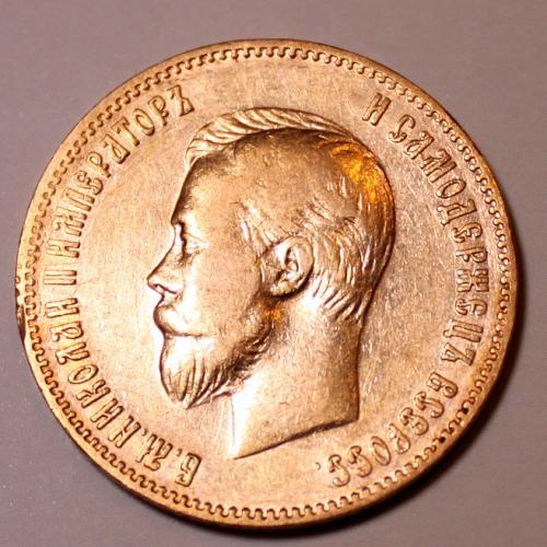 10 рублей 1901 года Николай II