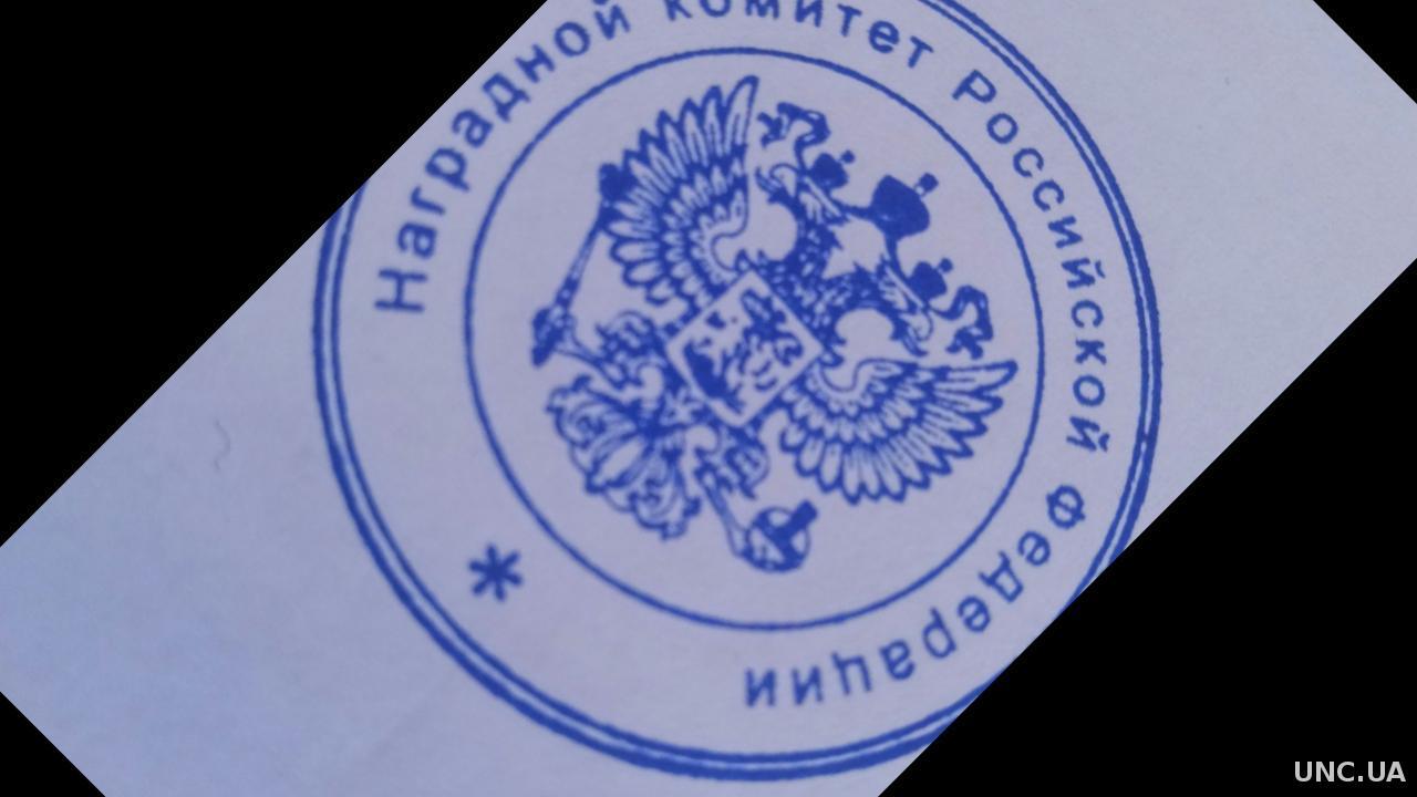 печать российский наградной комитет страшное