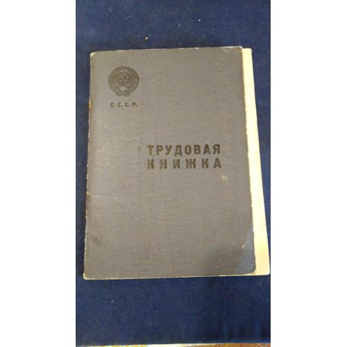 Чистая. Трудовая книжка 1938 года. Молотов. Клеймо. Печати. Вкладыши.