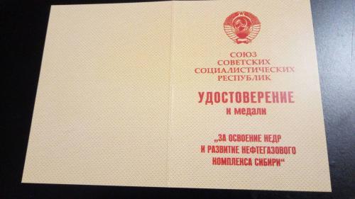 """Чистое удостоверение к медали """"За освоение недр и развитие нефтегазового комплекса западной сибири"""""""