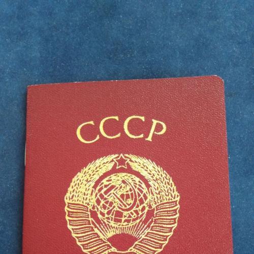 Чистый бланк Паспорта СССР. Госзнак 1975 год. Оригинал. Водяные знаки. Печать под заказ.