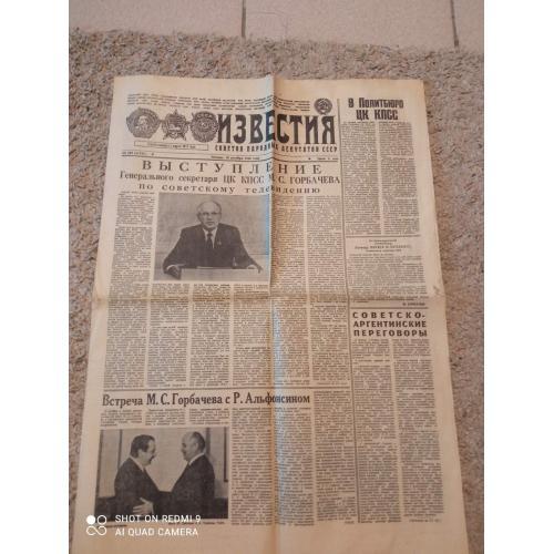 """Газета """"Известия"""" от 16.10.1986 г. Выступление Горбачёва после встречи с Рейганом. Как я вас продал!"""