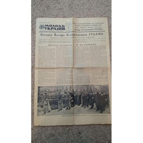 """Газета """"Молодь Украины"""" от 10.03.1953. Похороны Сталина. Фото траурного кортежа. Хрущёв, Берия, Мале"""
