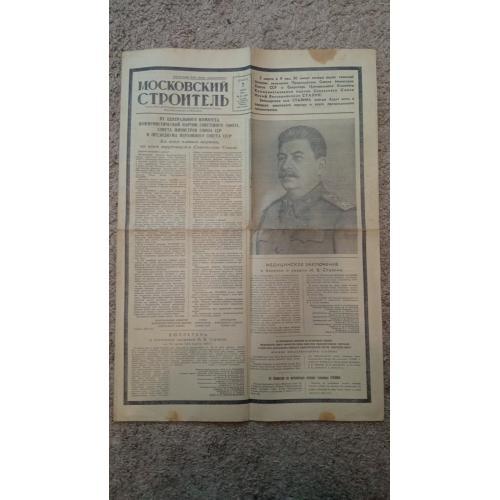 """Газета """"Московский строитель"""" от 7.03.1953. 5 марта в 9-50 скончался Сталин. Заявление ко всем Людям"""