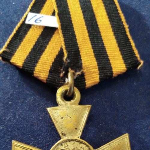 Гергиевские кресты разные - 16-18. Смотрите все фото
