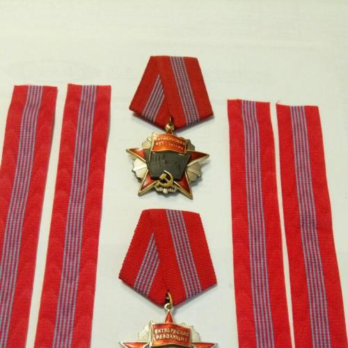 Колодки и ленты к ордену Октябрьской Революции