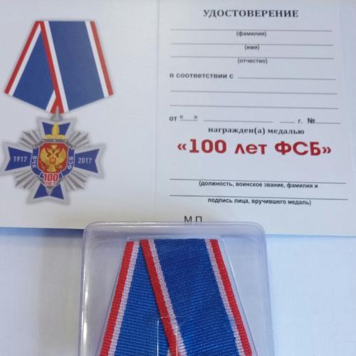 Медаль 100 лет ФСБ России с чистым документом. Печать - по желанию.