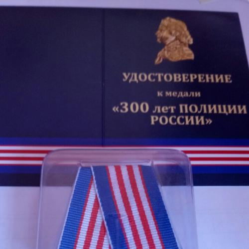 """медаль """"300 лет полиции"""""""