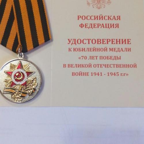 Медаль 70 лет Победы - 1 вариант с чистым документом. Печать - по желанию.