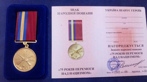 """медаль """"75 лет победы над нацизмом"""" с чистым док. Украина."""