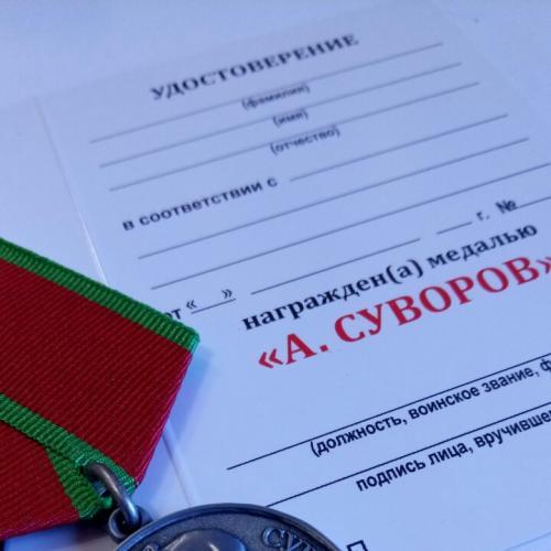 """Медаль """"А.Суворова"""" с чистым документом. Печать по желанию."""