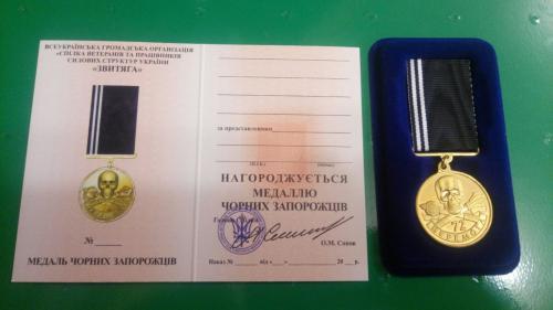 """Медаль """"Чёрных Запорожцев"""". Номерная. С чистым документом. Делаем выписку из приказа."""