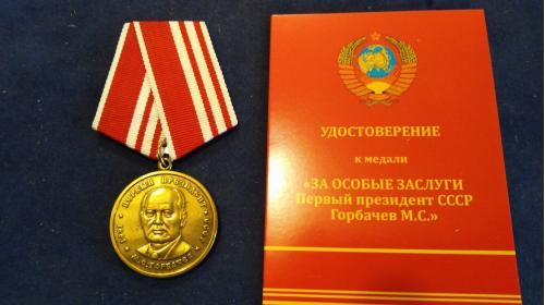 """Медаль Горбачёва """"За особые заслуги"""". С чистым документом. Печать."""