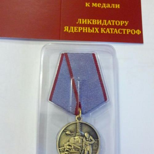 Медаль Ликвидатору ядерных катастроф. Печать - по желанию.