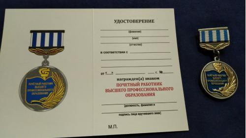 """Медаль """"Почётный работник высшего профессионального образования"""" . С чистым документом."""