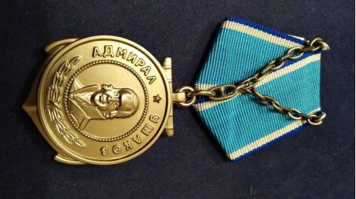 Медаль Ушакова. С цепями.