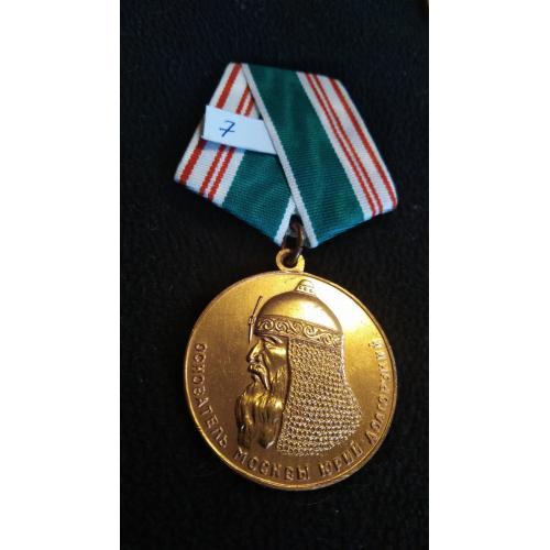 """Медаль """"В память 800-летия Москвы""""- 7. Оригинал."""