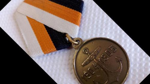 """Медаль """"В память похода эскадры Рождественского на Дальний Восток"""" (Романовская лента)"""