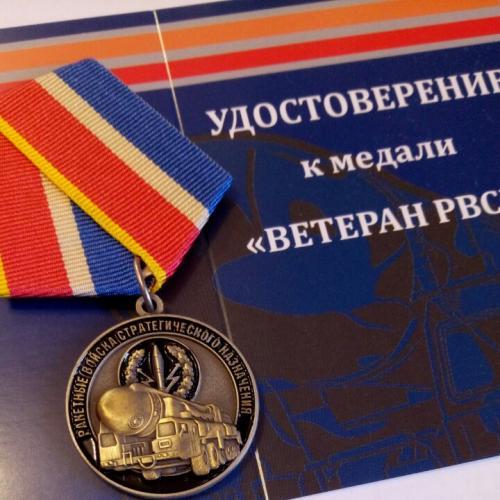 """Медаль """"Ветеран РСВН"""" с чистым документом. Печать по желанию."""