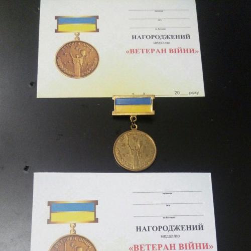 """Медаль """"Ветеран войны"""" участник боевых действий. Оригинал. С чистым документом. Печать!"""
