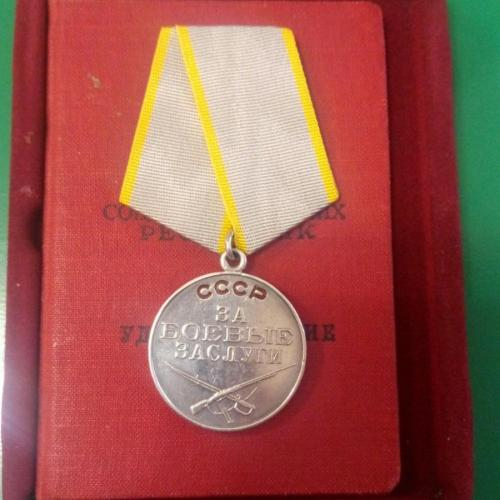 """Медаль """"За боевые заслуги"""" с документом. Люкс! Без номера."""