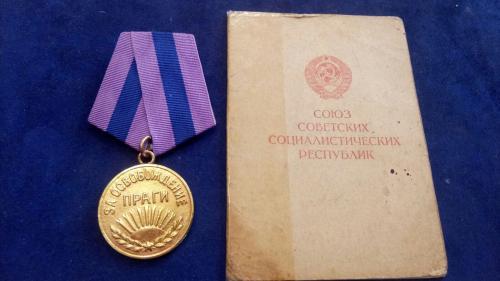 """медаль """"За освобождение Праги"""". Оригинал. С документом. Люкс!"""