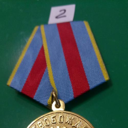 """Медаль """"За освобождение Варшавы"""" 2. Люкс. Латунная колодка."""