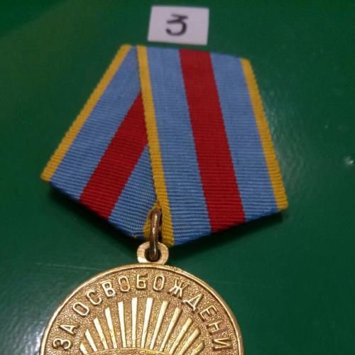 """медаль """"За освобождение Варшавы"""" - 3. Люкс. Латунная колодка"""