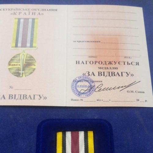 """Медаль """"За отвагу"""". Номерная. С чистым документом. Делаем выписку из приказа."""