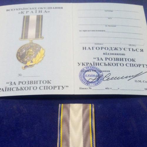 """Медаль """"За развитие украинского спорта"""". Номерная. С чистым документом. Делаем выписку из приказа."""
