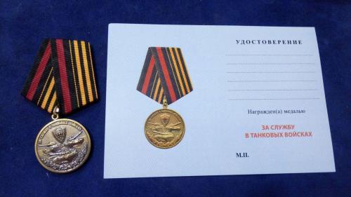 """медаль """"За службу в танковых войсках"""" с чистым документом. Печать!"""