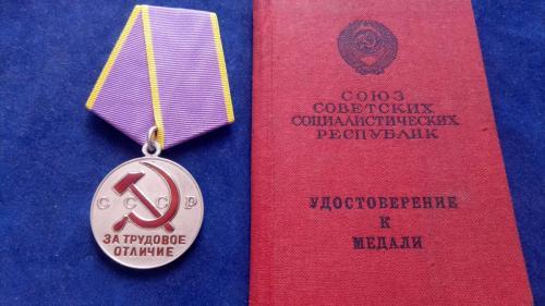 """медаль """"За трудовое отличие"""". Оригинал. С документом. Люкс!"""