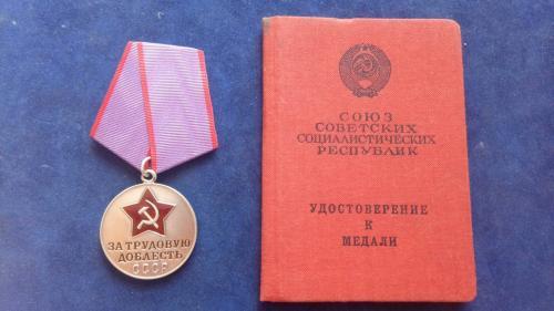 """Медаль """"За трудовую доблесть"""". Оригинал. С документом на женщину. Люкс!"""