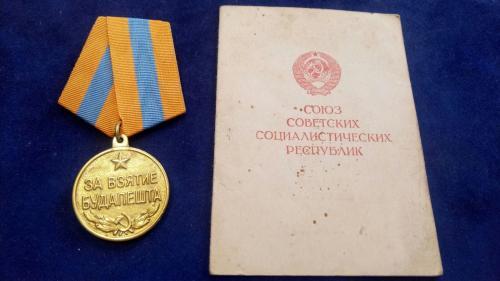 """медаль """"За взятие Будапешта"""". Оригинал. С документом. Люкс!"""