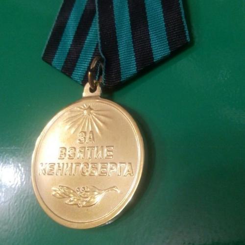 """Медаль """"За взятие Кенигсберга"""". - 3. Оригинал. Люкс!!! Латунная колодка."""