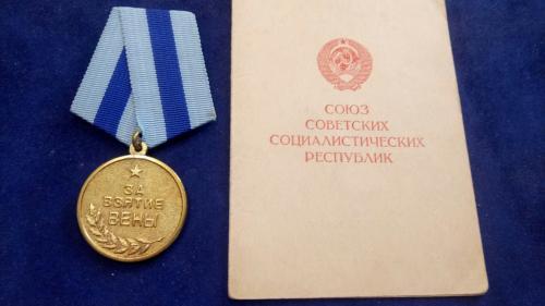 """медаль """"За взятие Вены"""". Оригинал. С документом. Люкс!"""