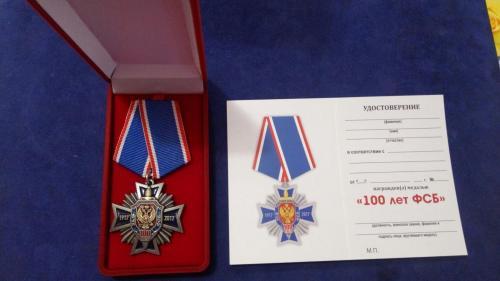 """орден """"100 лет ВЧК ФСБ"""" с чистым документом. Сборный. Печать!"""